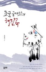도서 이미지 - 조국 근대화의 행진곡