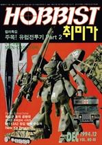 도서 이미지 - 취미가 호비스트 디지털 영인본 Vol.40