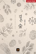 도서 이미지 - 검은 숲