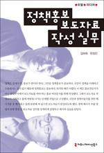 도서 이미지 - 정책홍보 보도자료 작성 실무