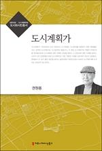 도서 이미지 - 도시계획가