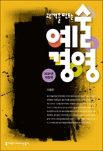 관객을 만드는 예술경영(2021년 개정판)