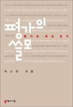 도서 이미지 - 평가의 쓸모 : 평가로 세상 읽기