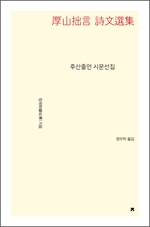 도서 이미지 - 후산졸언 시문선집