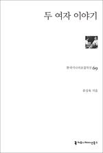 도서 이미지 - 두 여자 이야기