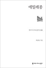도서 이미지 - 에밀레종