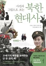 도서 이미지 - 사진과 그림으로 보는 북한 현대사