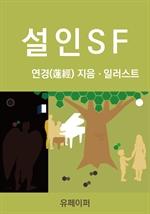 도서 이미지 - 설인SF