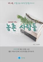도서 이미지 - 농촌 사람들 - 하루 10분 소설 시리즈