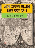도서 이미지 - 세계 지도의 역사에 대한 모든 것 1