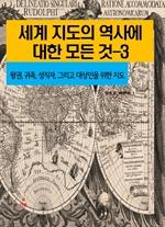 도서 이미지 - 세계 지도의 역사에 대한 모든 것 3
