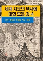 도서 이미지 - 세계 지도의 역사에 대한 모든 것 4