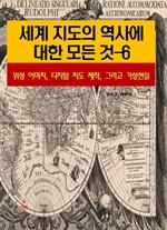 도서 이미지 - 세계 지도의 역사에 대한 모든 것 6