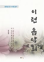 도서 이미지 - 김유정 이런 음악회