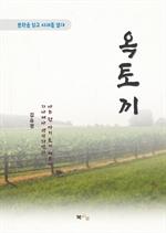 도서 이미지 - 김유정 옥토끼