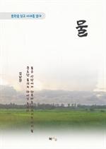 도서 이미지 - 김남천 물