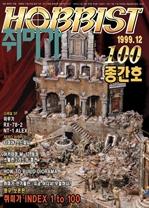 도서 이미지 - 취미가 호비스트 디지털 영인본 Vol.100