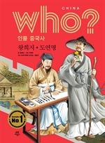 도서 이미지 - 후 Who? 인물 중국사 왕희지·도연명