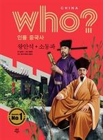 도서 이미지 - 후 Who? 인물 중국사 왕안석·소동파
