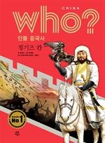 도서 이미지 - 후 Who? 인물 중국사 칭기즈 칸