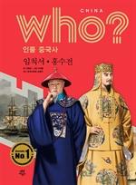 도서 이미지 - 후 Who? 인물 중국사 임칙서·홍수전