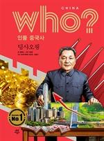 도서 이미지 - 후 Who? 인물 중국사 덩샤오핑