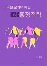 도서 이미지 - 이익을 남기며 파는 B2C흥정전략