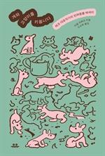 도서 이미지 - 개와 고양이를 키웁니다