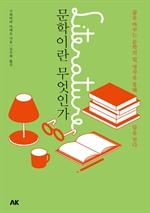 도서 이미지 - 문학이란 무엇인가