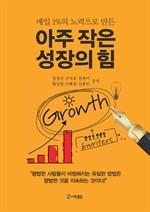 도서 이미지 - 아주 작은 성장의 힘