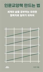 도서 이미지 - 인문교양책 만드는 법