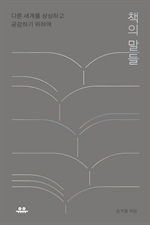 도서 이미지 - 책의 말들