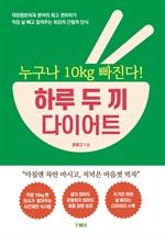 도서 이미지 - 누구나 10kg 빠진다! 하루 두 끼 다이어트
