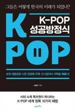 도서 이미지 - K-POP 성공방정식