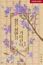 도서 이미지 - 봄은 봄만을 기다린다