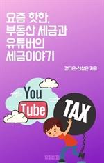 도서 이미지 - 요즘 핫한 부동산 세금과 유튜버의 세금이야기