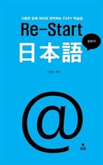 도서 이미지 - Re-Start 일본어