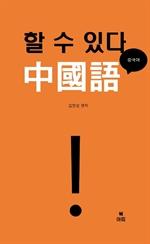 도서 이미지 - 할 수 있다 중국어
