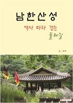 도서 이미지 - 남한산성