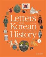 도서 이미지 - Letters from Korean History 한국사 편지 영문판 4