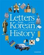도서 이미지 - Letters from Korean History 한국사 편지 영문판 5