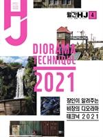 도서 이미지 - 월간HJ 2021년 4월 호
