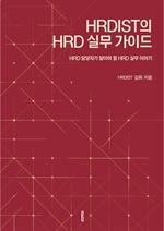 도서 이미지 - HRDIST의 HRD 실무 가이드