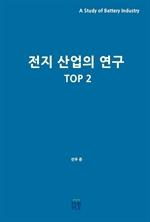 도서 이미지 - 전지 산업의 연구 TOP2