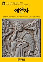 도서 이미지 - 영어고전045 칼릴 지브란의 예언자