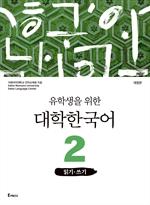도서 이미지 - 유학생을 위한 대학한국어 2: 읽기·쓰기 (개정판)