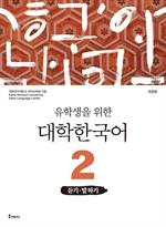도서 이미지 - 유학생을 위한 대학한국어 2: 듣기·말하기 (개정판)