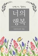 도서 이미지 - [GL] 너의 행복 : 한뼘 GL 컬렉션 39