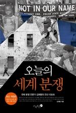도서 이미지 - 오늘의 세계 분쟁
