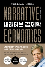 도서 이미지 - 내러티브 경제학